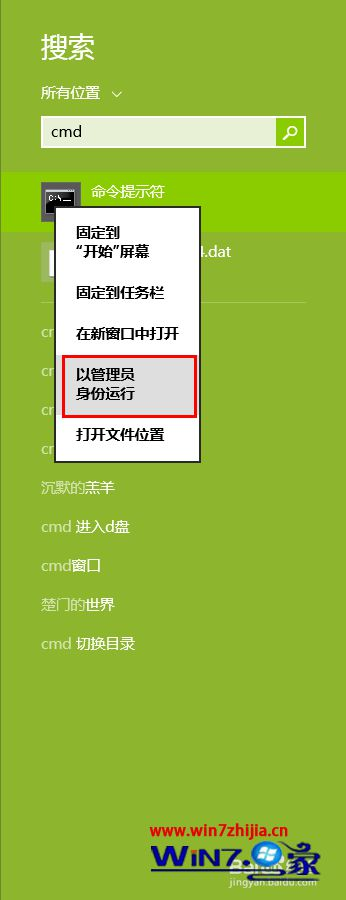Win8系统提示OpenSCManager failed 拒绝访问怎么办