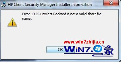 Win7卸载HP Client Security Manager提示错误1325怎么办
