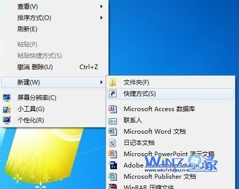 windows7中创建本地连接快捷方式的技巧