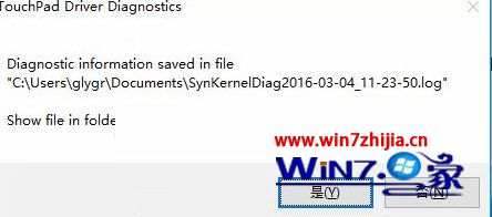 Win8/win10中使用Shift+Alt+L时会弹出TouchPad Driver Diagnostics窗口怎么办