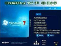 中关村Ghost_Win7_Sp1_X86中文旗舰版V2013