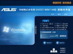 华硕笔记本专用Ghost Win7 Sp1 X64旗舰纯净版2013.12