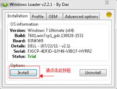 win7激活工具(windows Loader)v2.2免费版