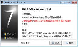 win7激活工具(win7 Activation)v1.7中文绿色版