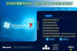 中关村Ghost Win7 Sp1 X64纯净装机版