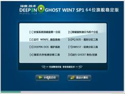 深度技术Ghost Win7 Sp1 64位旗舰免激活版2014.3