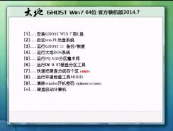 大地ghost win7 sp1 64位官方装机版2014.7