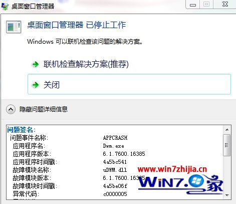 Windows7系统中桌面窗口管理器提示已停止工作