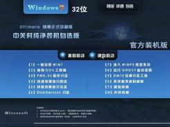 中关村ghost win7 sp1 x86(32位)官方装机版