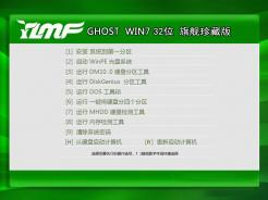 雨林木风ghost win7 sp1 x86(32位)旗舰珍藏版v2014
