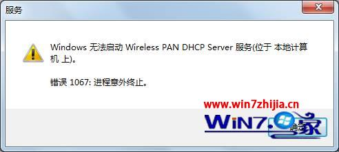 windows无法启动wireless pan dhcp server服务