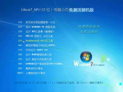 电脑公司ghost win7 sp1 x86(32位)免激活装机版v2014.10