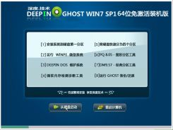 深度技术ghost win7 sp1 64位免激活装机版v2014.10