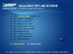 雨林木风ghost win7 sp1 x86官方装机版(32位)v2014.12
