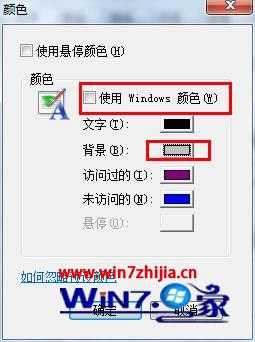 "取消勾选""使用windows颜色"""