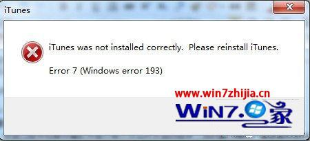 Win7下itunes打不开显示itunes was not installed correctly怎么办