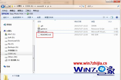 Win7系统使用Git push报错failed to push some refs to git怎么办