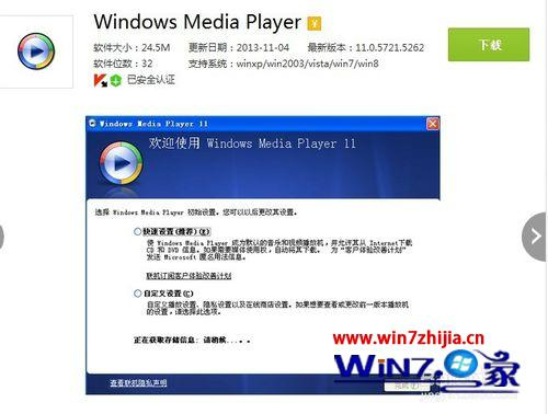 重新安装Windows Media Player 10