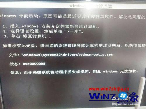 Win7纯净版系统无法启动提示cdmsnroot_s.sys文件受损怎么办