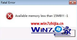 Win7系统运行半条命2提示Available memory less than 128MB怎么办