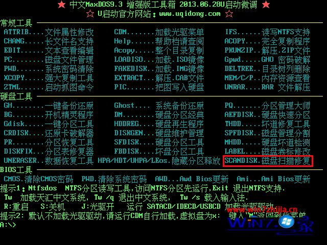 U盘装win7系统提示Usage Error 518 Not a valid image file怎么办