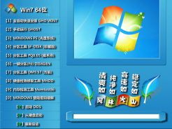 风林火山Ghost Win7 Sp1 x64安全免激活版(64位)v2015