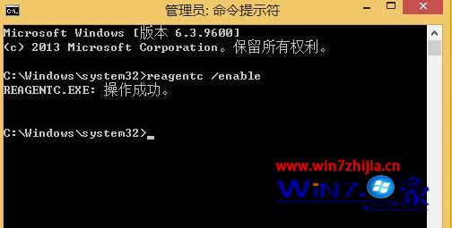 执行:Reagentc /enable 命令