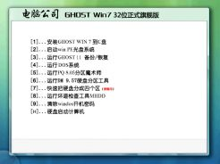 电脑公司Ghost Win7 Sp1 x86位正式旗舰版(32位)v2015