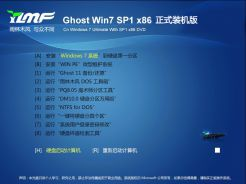 雨林木风Ghost Win7 Sp1 x86位正式装机版(32位)v2015