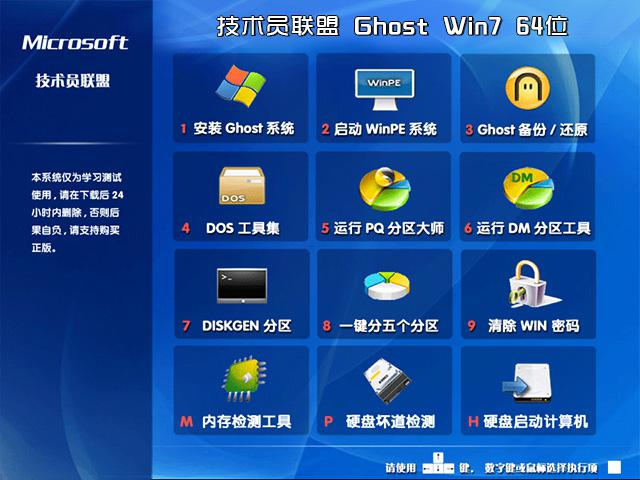 技术员联盟ghost win7 sp1 x64装机正式版(64位)v2015.04