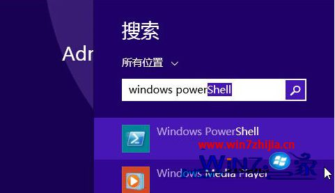 Win8.1系统下如何启动Windows powershell