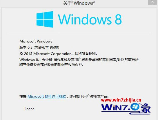 查询windows8.1系统是否永久激活的方法
