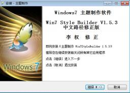 Win7 Style Builder(Windows7/win7主题制作软件) V1.5.3汉化版