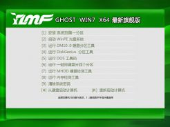 雨林木风ghost win7 sp1 64位最新旗舰版v2015.11