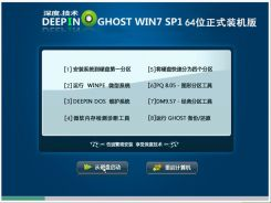 深度技术ghost win7 sp1 64正式装机版v2015.12