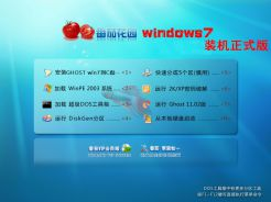番茄花园ghost win7 sp1 64装机正式版v2015.12