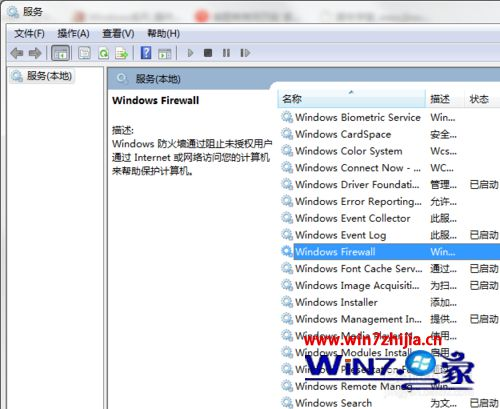 "找到""Windows Firewall"""