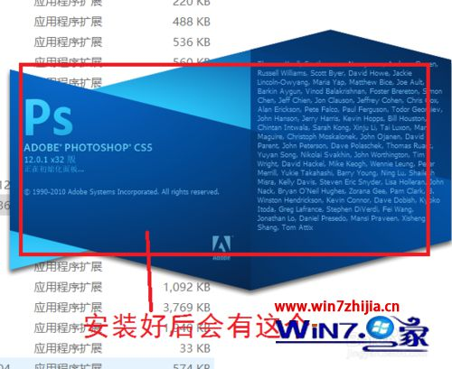Win10系统安装Adobe Photoshop CS5的方法