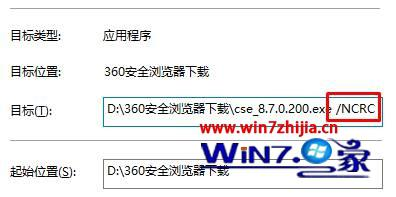 Win7系统无法安装程序提示Installer integrity check has failed怎么办