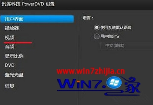 Win7系统优化Power DVD播放效果的技巧
