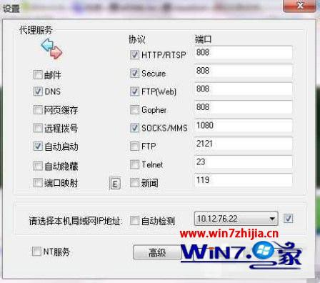 Windows7系统设置ccproxy的方法
