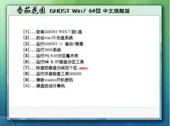 番茄花园ghost win7 sp1 x64中文旗舰版(64位)v2016