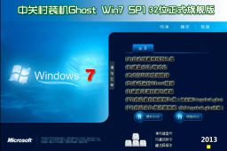 中关村ghost win7 sp1 x86正式旗舰版(32位)v2016