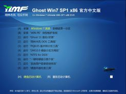 雨林木风ghost win7 sp1 x86官方中文版(32位)v2016.3