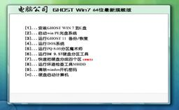 电脑公司ghost win7 sp1 x86最新旗舰版(32位)v2016.3