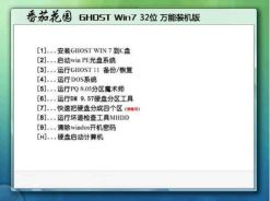 番茄花园ghost win7 sp1 x86万能装机版(32位)v2016.5