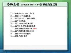番茄花园ghost win7 sp1 64位旗舰免激活版v2016.6