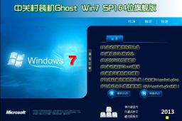 中关村ghost win7 sp1 64位旗舰版v2016.7