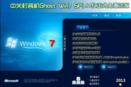 中关村ghost win7 sp1 64位正式免激活版v2016