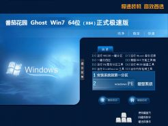 番茄花园ghost win7 sp1 64位正式极速版v2017.12